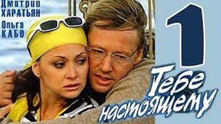 Тебе настоящему (2004) Страна: Россия