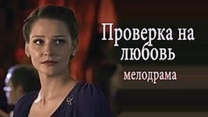 Проверка на любовь (2013) Страна: Россия