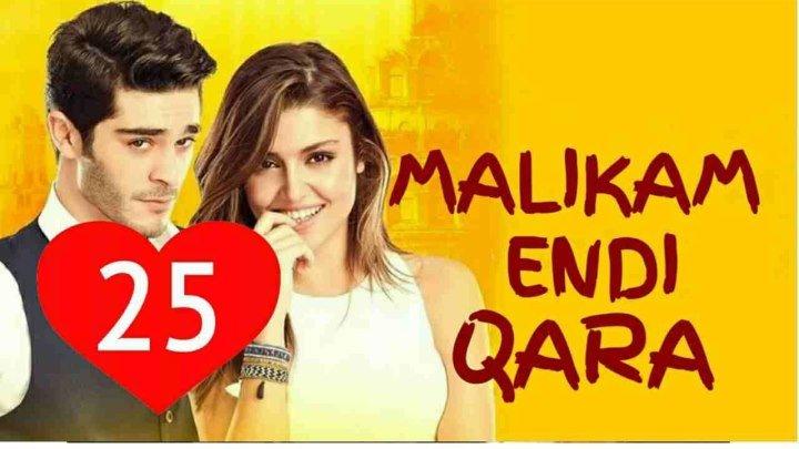 Malikam Endi Qara 25-qism (Uzbek Tilida HD)