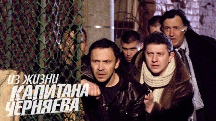 Из жизни капитана Черняева 1,по,12 серии 2009.наше кино