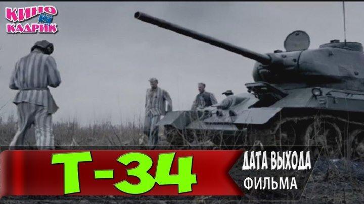Т-34 трейлер фильма к 100-летию Красной Армии!