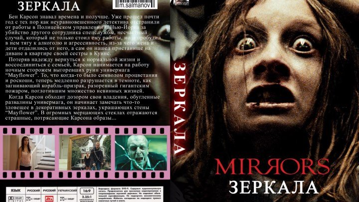 "Х/Ф "" Зеркала "" 2008 (18+) США, Румыния, Германия, Испания, Франция. Жанр: Ужасы, Триллер."