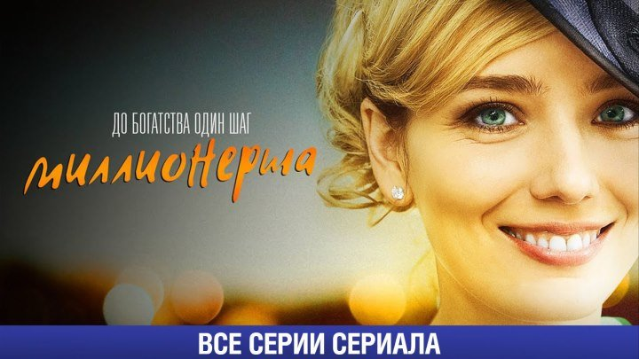 Госпожа удача (сериал 2017) Мелодрама