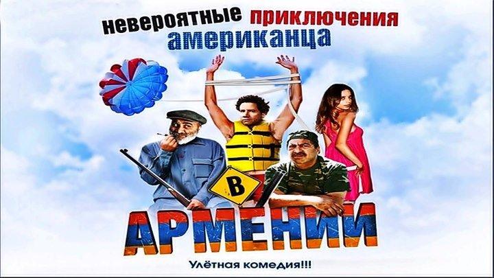 Невероятные приключения американца в Армении. (2012)