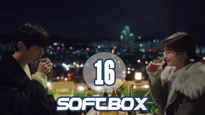 [Озвучка SOFTBOX] Это наша первая жизнь 16 серия