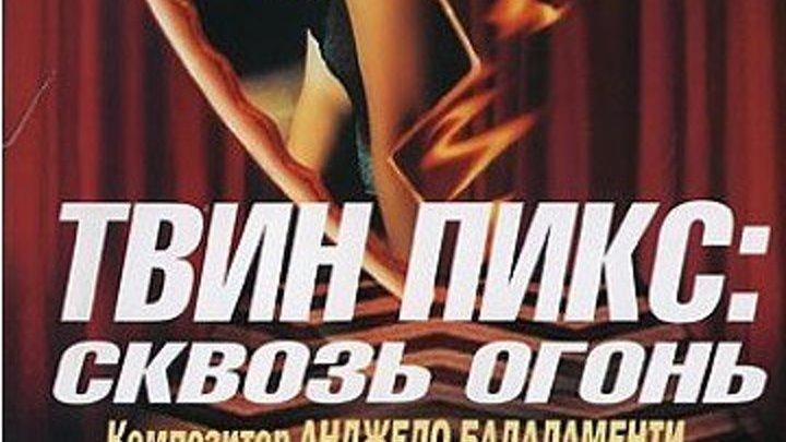 Твин Пикс 1992 Канал Дэвид Линч