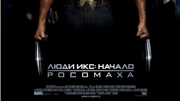 Люди Икс 2009 Канал Тейлор Китч