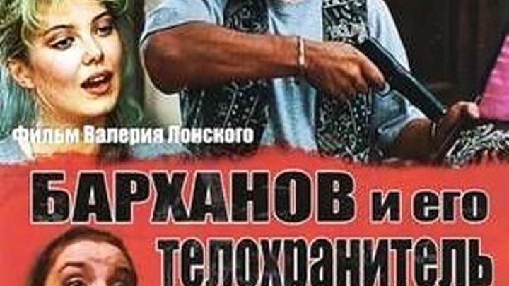 Барханов и его телохранитель (1996) Страна: Россия