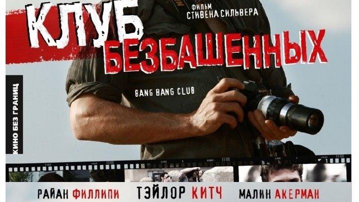 Клуб безбашенных 2011 Канал Тейлор Китч