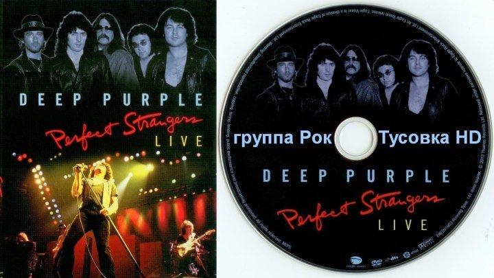 Deep Purple - Perfect Strangers Live - 1984 - Концерт в Австралии - HD 720p - группа Рок Тусовка HD / Rock Party HD