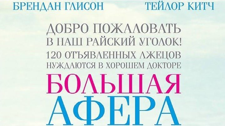 Большая афера 2013 Канал Тейлор Китч