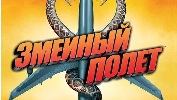 Змеиный полет 2006 HD Канал Тейлор Китч