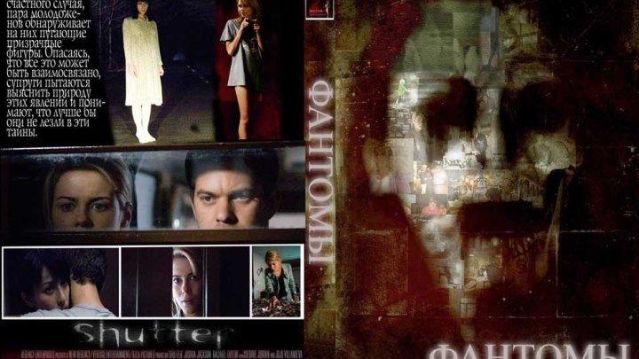 Фантомы (2008)Ужасы, США.