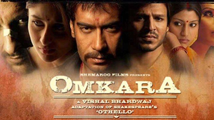 Омкара (2006 г.)