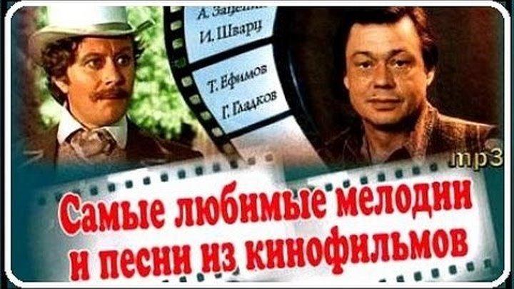 Песни лучших советских кинофильмов.