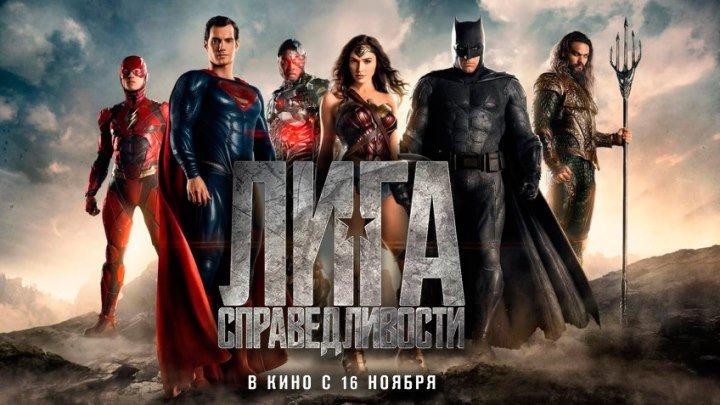 Лига справедливости. В кино с 16 ноября.