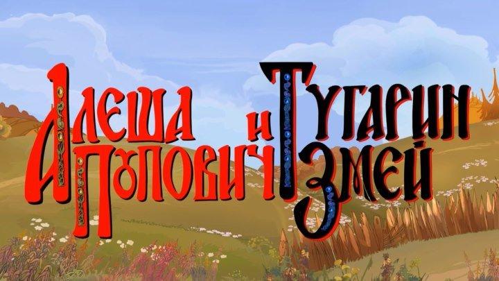 Алеша Попович и Тугарин Змей. Три богатыря все серии подряд! Мультфильм для детей онлайн!