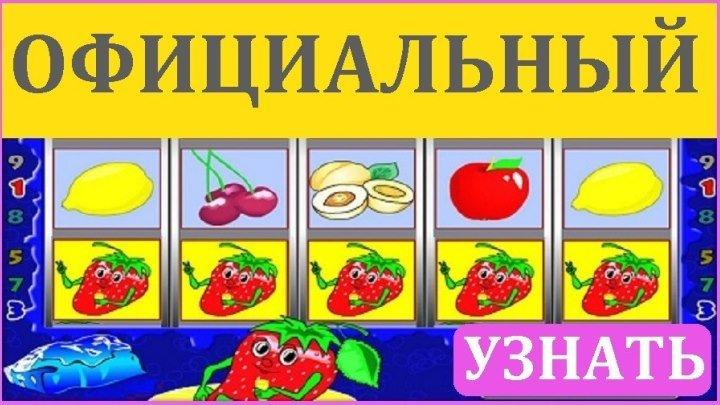 Онлайн вулкан игровые автоматы играть бесплатно регистрации