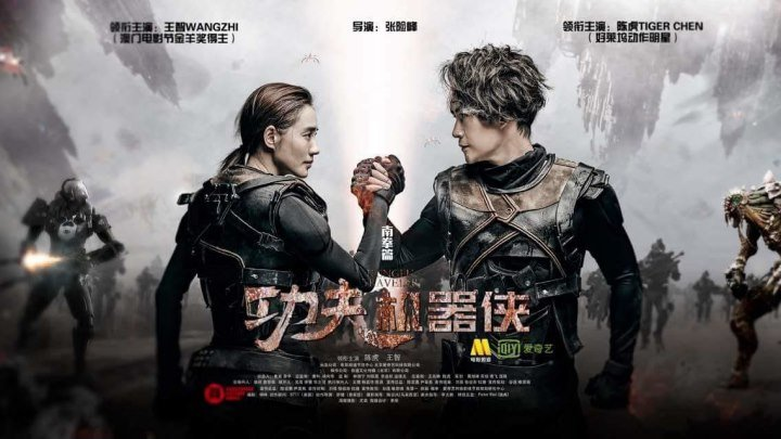 Кунг-фу путешественник (2017) Kung Fu Traveler