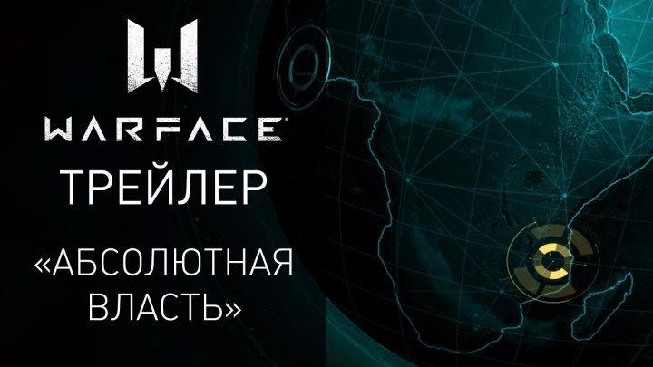 """Warface: событие """"Абсолютная власть"""" началось!"""