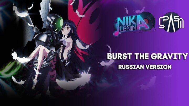 Accel World - Burst The Gravity (Nika Lenina & SPASM Russian Cut Version)