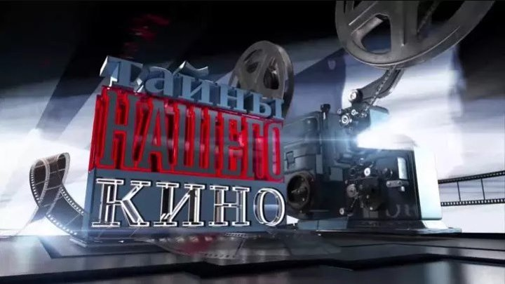 Тайны кино (Девчата), 2017 год (DOC)