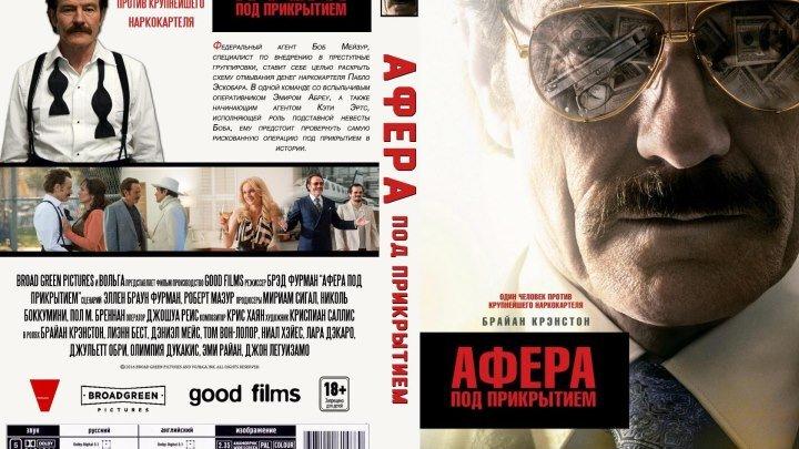 Афера под прикрытием (2016)Криминал, США.
