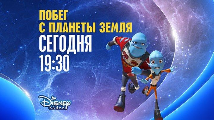 """Побег с планеты Земля"" - на Канале Disney!"