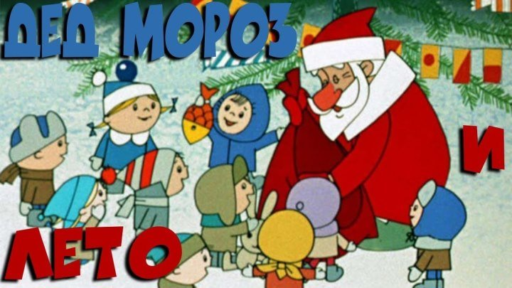 Дед мороз и лето _ Советские мультфильмы для детей