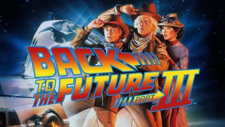 """Назад в будущее 3"" _ (1990) Фантастика, комедия, приключения."