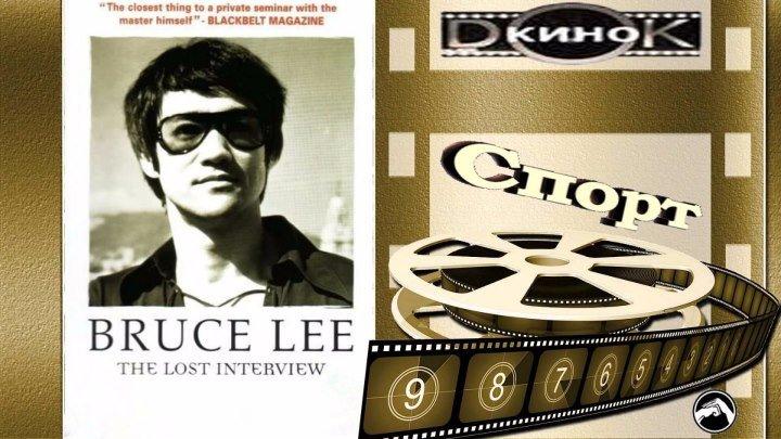 Bruce Lee. The Lost Interview / Брюс Ли. Неизвестное Интервью
