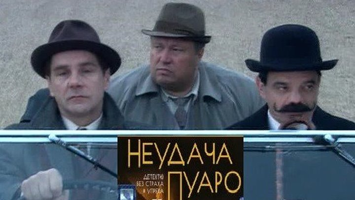 НЕУДАЧА ПУАРО 5-и серийный фильм - 3 серия (2002) детектив, приключения, экранизация (реж.Сергей Урсуляк)