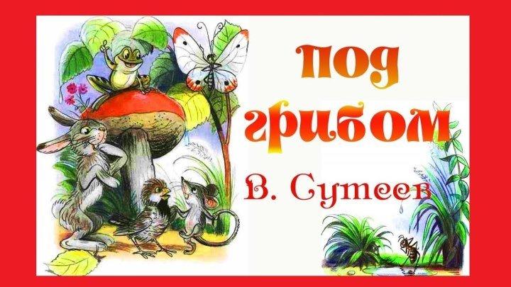 ПОД ГРИБОМ. Сказки для детей В. Сутеева. Слушать аудиосказки с картинками онлайн 1080