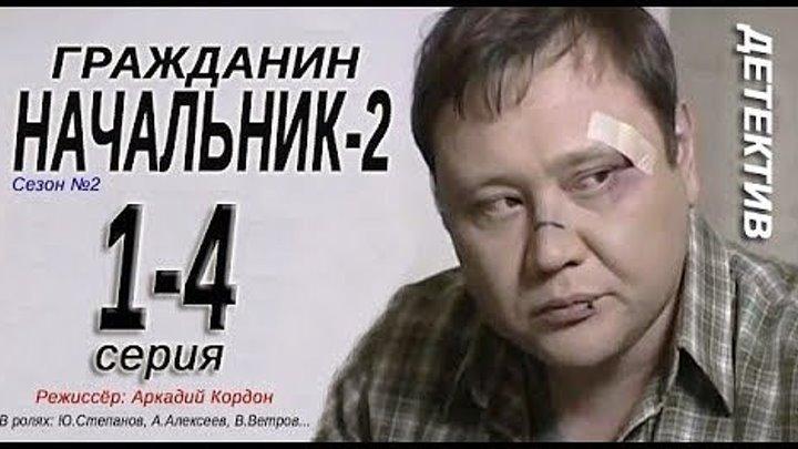 Гражданин начальник-2 -2 сезон- 1-2-3-4 серия Детектив