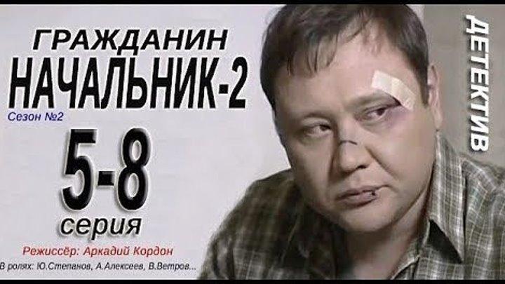 Гражданин начальник-2 -2 сезон- 5-6-7-8 серия Детектив