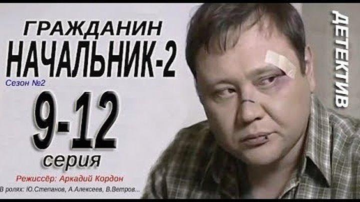 Гражданин начальник-2 -2 сезон- 9-10-11-12 серия Детектив