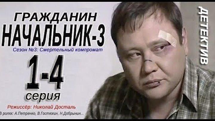 Гражданин начальник-3 -3 сезон- 1-2-3-4 серия Детектив