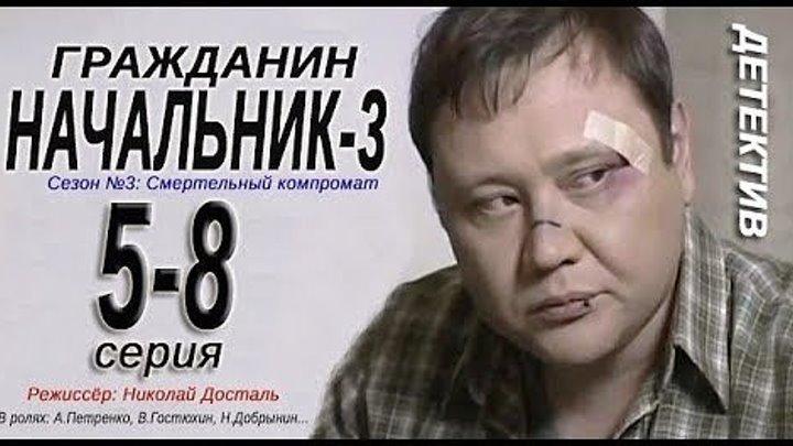 Гражданин начальник-3 -3 сезон- 5-6-7-8 серия Детектив