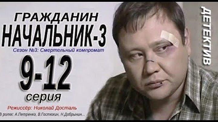 Гражданин начальник-3 -3 сезон- 9-10-11-12 серия Детектив