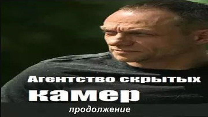 Агентство скрытых камер / Серия 45 (детектив)