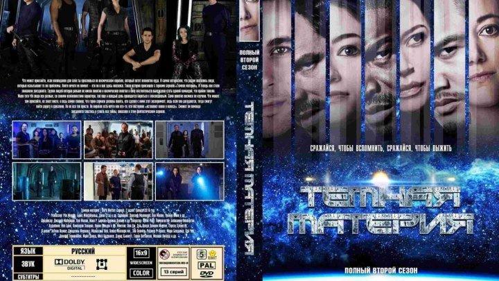 Тёмная материя - сезон 2- серия 2 - (фантастика),