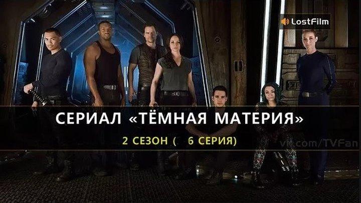 Тёмная материя - сезон 2- серия 6 - (фантастика),