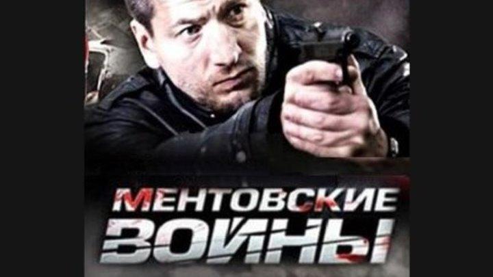 Ментовские войны Сезон 11 Серия 1 2017 Боевик, детектив, криминал