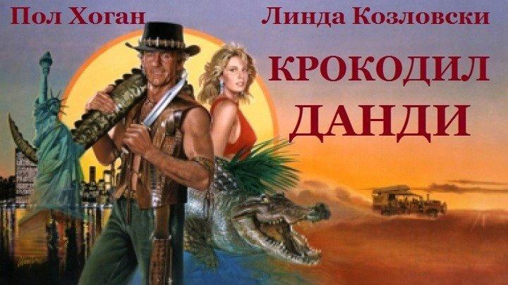 КРОКОДИЛ ДАНДИ (Комедия-Приключения Австрали-1986г.) Х.Ф.