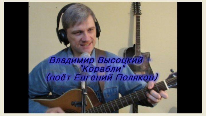 Владимир Высоцкий - Корабли ( поёт Евгений Поляков )