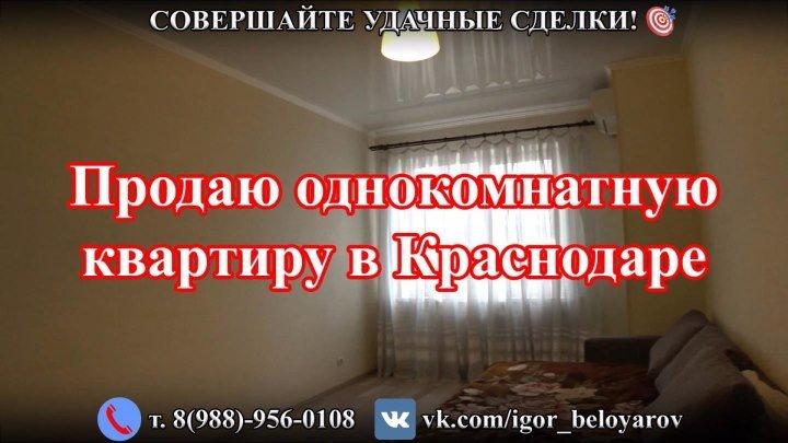 1600т.р. продажа однокомнатной квартиры в Краснодаре с ремонтом, мебелью и техникой, ул. Лавочкина