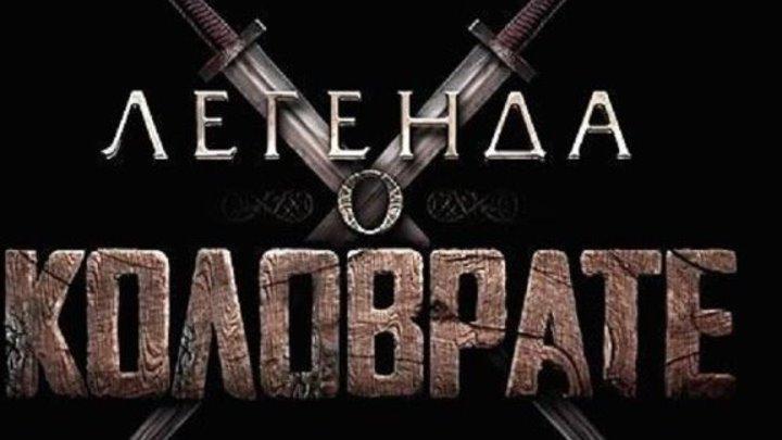 Легенда о русском супермене Коловрате - Ответ казахов
