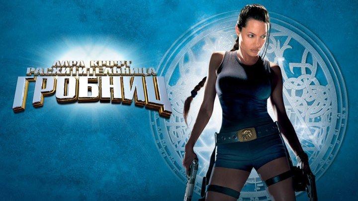 Лара Крофт: Расхитительница гробниц HD(фэнтези, боевик, триллер, приключения)2001