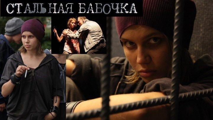 СТАЛЬНАЯ БАБОЧКА (2012) психологический триллер (реж.Ренат Давлетьяров)