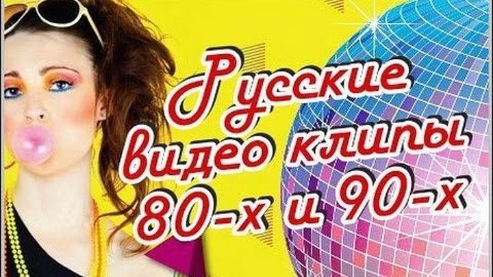 Лучшие Русские ВИДЕОКЛИПЫ 80-х и 90-х